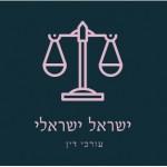 עיצוב לוגו לעורל דין